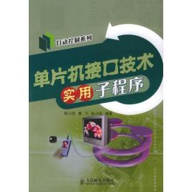 正版现货 单片机接口技术实用子程序 未使用
