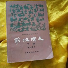 前汉演义 上、下  上册八品强、下册八五品强