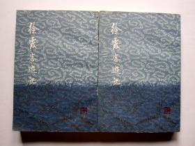 【私藏品好 二版3印】徐霞客游记(上下)