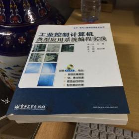 工业控制计算机典型应用系统编程实践