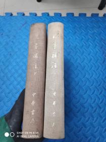 汉书补注上下 1983年一版 全两册