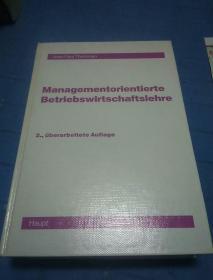 Managementorientierte Betriebswirtschaftslehre 管理方向