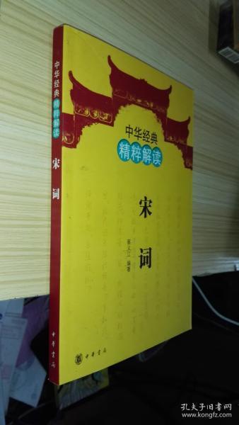 中华经典精粹解读:宋词