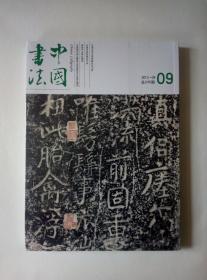 中国书法杂志 2013年第9期 附赠刊 全新 塑封