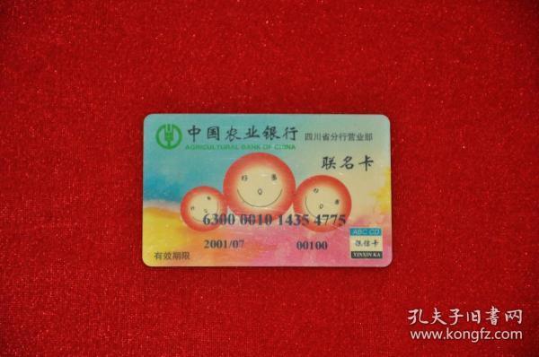 中国农业银行四川省分行营业部—联名卡