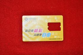 中国移动通信智能SIM卡