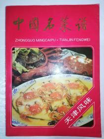 中国名菜谱天津风味(一版一印)*已消毒