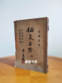 针灸正宗(陆瘦燕签名本)