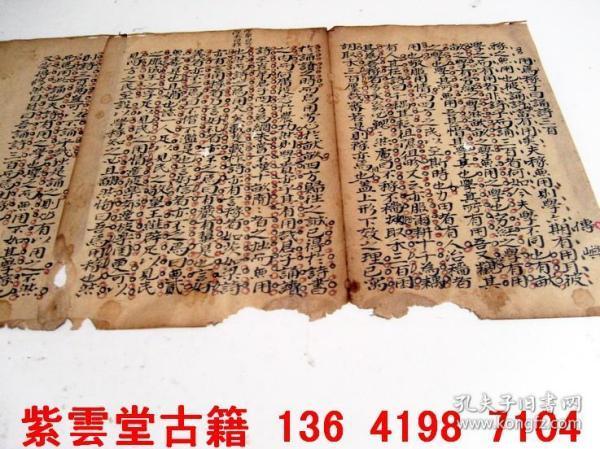 清代,付屿, 科举考文献,原始手稿  #4760