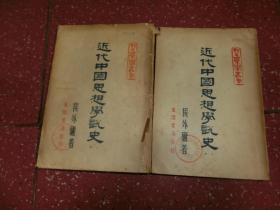 《近代中国思想学说史》上下册全 侯外庐著 生活书店 民国三十六年五月一版 两厚册  A4