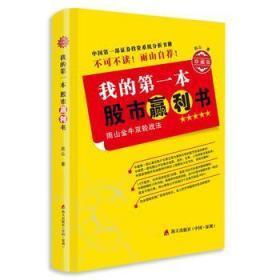 我的第一本股市赢利书:雨山金牛双轮战法(珍藏版)