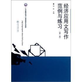 广东金融学院成人高等教育系列教材:经济应用文写作范例与练习(第2版)