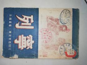 民国:列宁(东北书店)