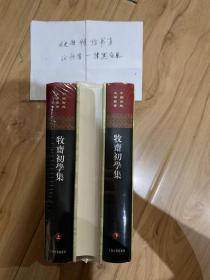 牧斋初学集( 中国古典文学丛书 精装 全三册)。