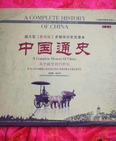 348集超大型历史纪录片:中国通史珍藏版120DVD-ROM超大型影视版多媒体历史资源库 (正版未开封)