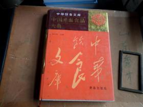 中华饮食文库:  中国米面食品大典  精装600册  库存书