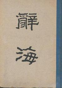 辞海(合订本)(舒新城等主编中华1947年初版精装