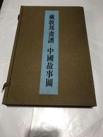 正版:戴敦邦画谱·中国故事图(线装全2册带函套)