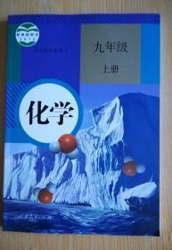 义务教育教科书 化学九年级 上册【2012年版 人教版 有笔记】