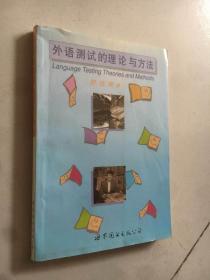 外语测试的理论与方法