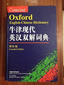 外文书店库存全新无瑕疵 牛津现代英汉双解词典 增补版 Concise Oxford English-Chinese Dictionary Extended Edition