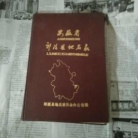 《安徽省郎溪县地名录》【16开硬精装】
