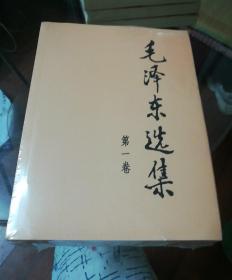 毛泽东选集1-4大32开新版