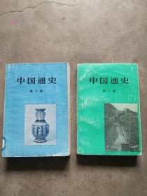 中国通史(第八册)