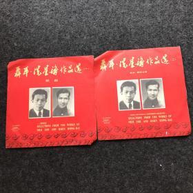 黑胶唱片 聂耳 冼星海作品选(一、二)全