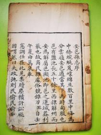 解州安邑縣志——乾隆29年刻本,存卷首、1-5卷