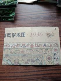 老北京风俗地图1936