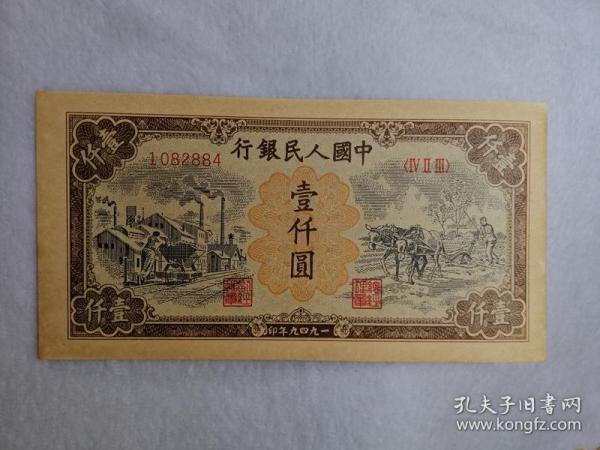 第一套人民币 壹仟元纸币 编号1082884