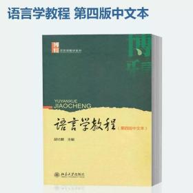 语言学教程:第四版中文本胡壮麟