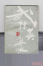 """《武林英豪》1985年一版一印写的是向恺然[也就是""""平江不肖生""""]和孙式太极拳创始人孙禄堂的传奇一生"""