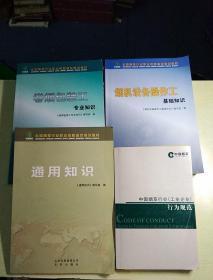 《烟机设备操作工,基础知识》,《卷烟包装工,专业知识》,《通用知识》,《中国烟草行业,(工业企业),行为规范》,烟草行业行为规范导读,5本