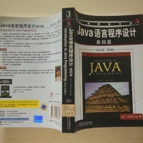 Java语言程序设计:基础篇(英文版)(第6版)
