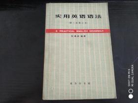 实用英语语法 (第三次修订版)