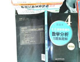 б.п.吉米多维奇数学分析习题集题解(4)(第4版)