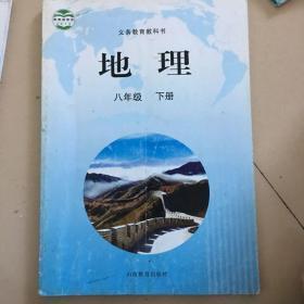 八年级下册地理 山西教育出版社