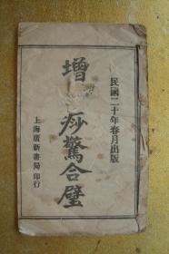 增图痧驚合壁  民国二十年春月出版