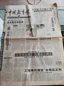 【报纸】中国教育报 2002年7月1日【庆祝中国共产党成立81周年】【教育部领导慰问老党员和生活困难党员,送去鲜花和慰问】【清华提出文科发展新思路】【南开大学把研究生党支部建到教研室】