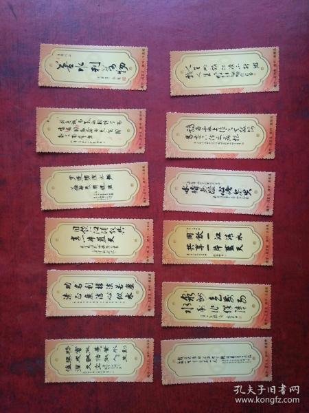 泉州水文化书签(12张一套)实图拍照