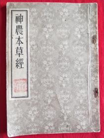 神农本草经(影印版)