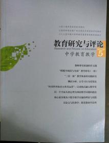 教育研究与评论  中学教育教学2019年5期