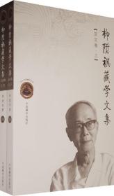 柳陞祺藏学文集 柳陞祺 9787802530355