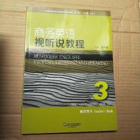 商务英语视听说教程(3 教师用书 第2版)/新世纪商务英语专业本科系列教材