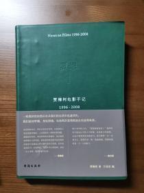 【签名本】贾樟柯 贾樟柯电影手记 1996~2008