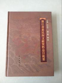 浙江畲族平易近间文献材料总目提纲