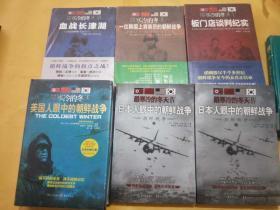最寒冷的冬天:美国人眼中的朝鲜战争、一位韩国上将亲历的朝鲜战争、血战长津湖、日本人眼中的朝鲜战争(上下)、板门店谈判纪实