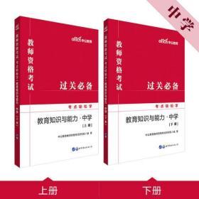 中公教师 教育知识与能力·中学(2册)